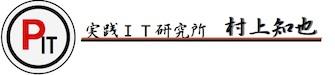 中小企業診断士村上知也|実践IT研究所(PIT)|IT×経営