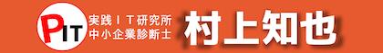 IT中小企業診断士村上知也|実践IT研究所(PIT)
