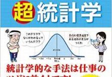 超・統計学