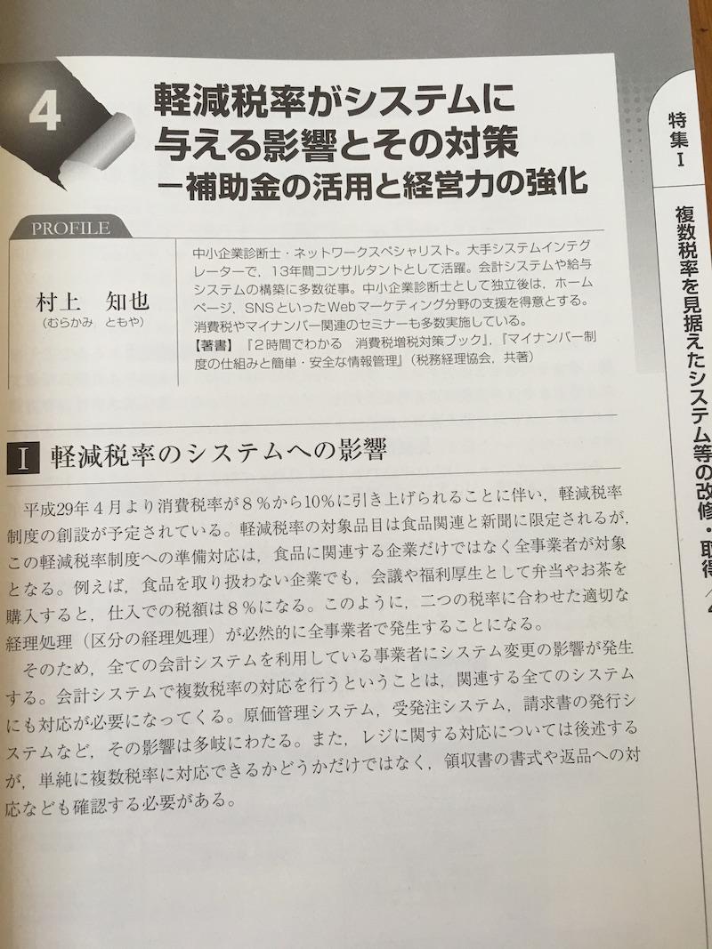 税経通信内容