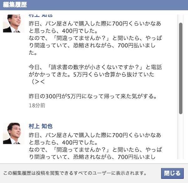 Facebookmemo4