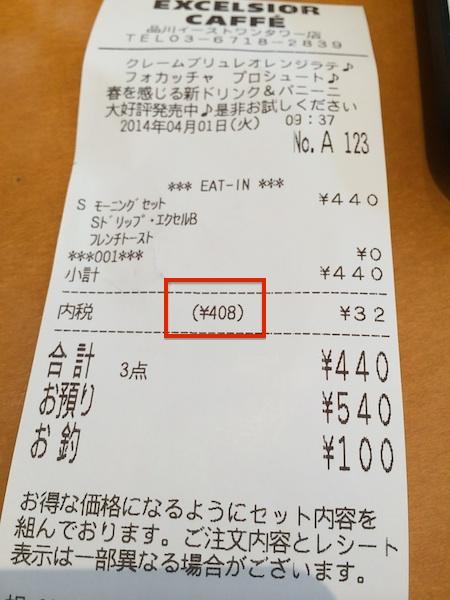 消費税 8%