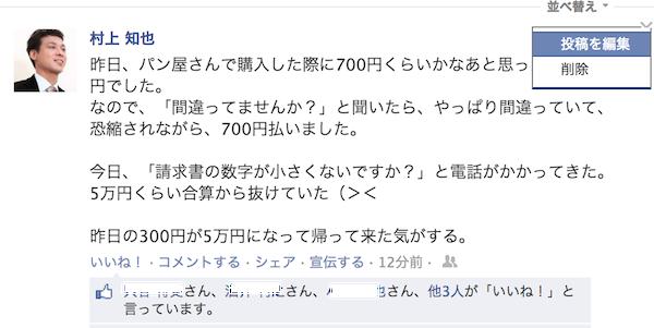facebookmemo