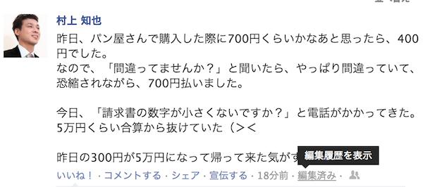 facebookmemo3