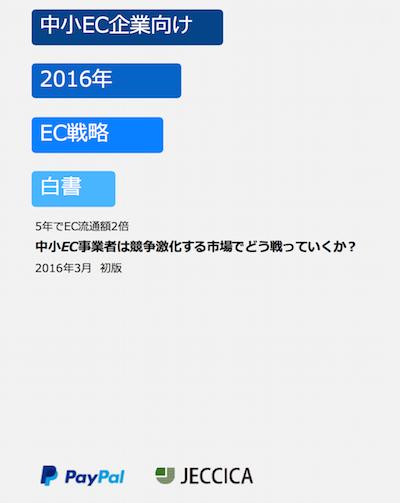 EC 表紙