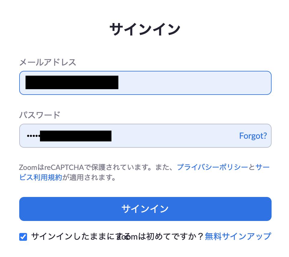 サイン イン できない Zoom