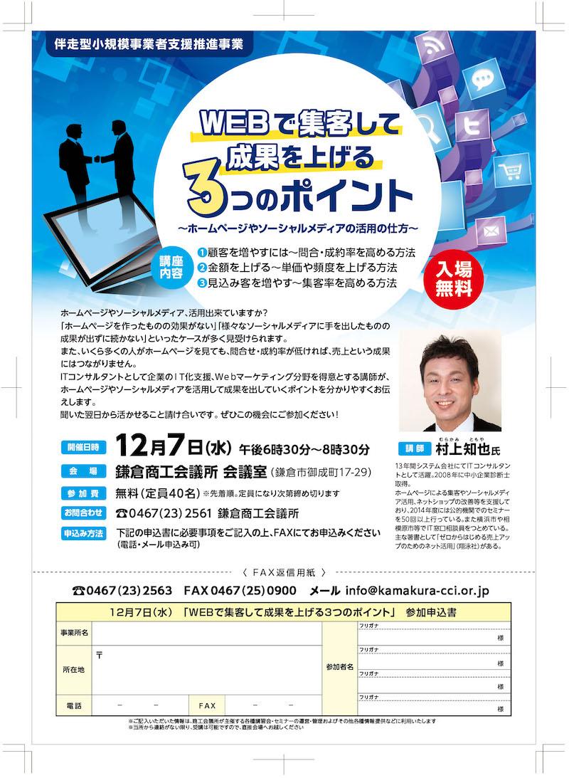 facebook活用セミナーA4