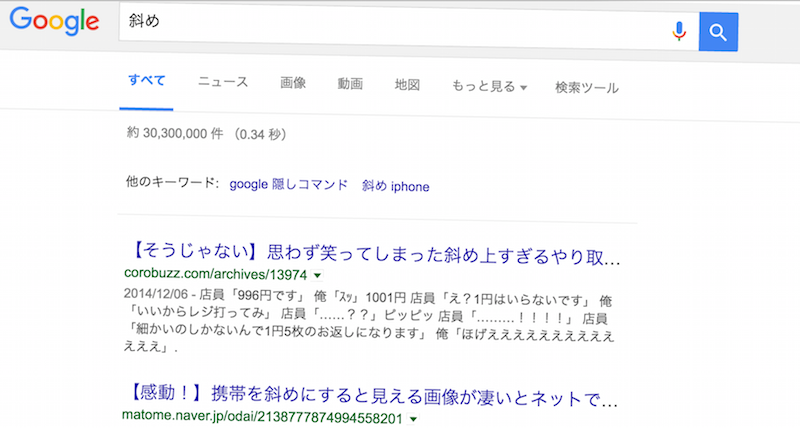 Google 斜め 検索