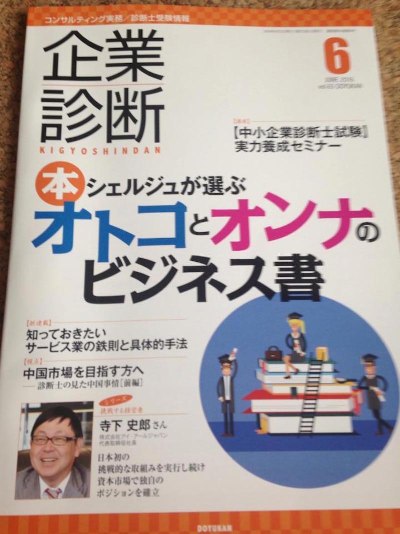 オトコとオンナのビジネス書