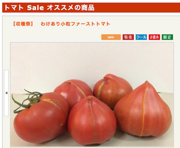 りょくけんのトマト通販