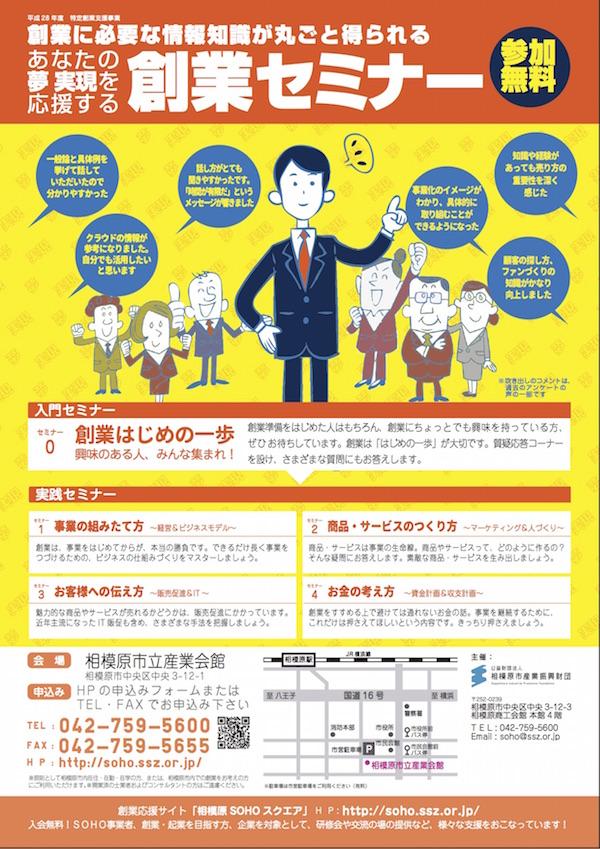 相模原産業振興財団 ITセミナー