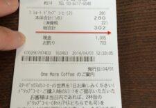 スターバックスの消費税