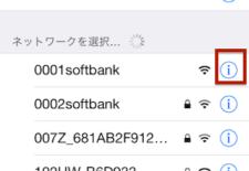 iphone wifi 削除