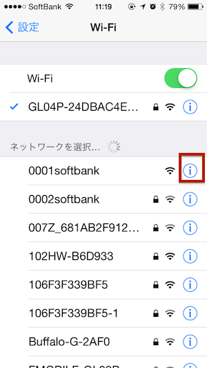 iphone wifi 削除