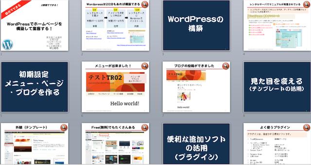 wordpressseminar