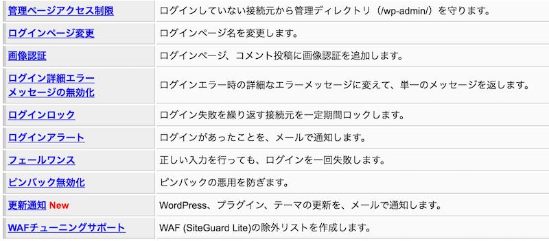 wp-sec01